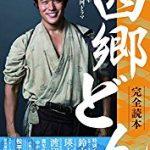 2018年大河ドラマ「西郷どん」の主人公を鈴木亮平が演じる!その他のキャストは?