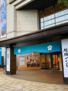 岐阜の大河ドラマ館